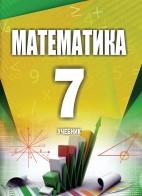 Математика - 7