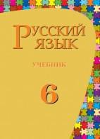 Rus dili - 6
