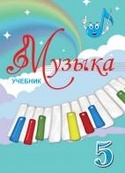 Музыка - 5