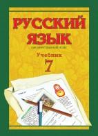 Rus dili 7-ci sinif