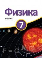 Физика - 7