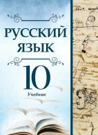 Русский язык - 10