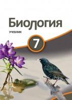 Биология – 7