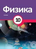Физика - 10