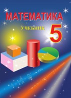 Математика - 5