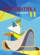 Математика - 11