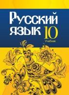 Rus dili - 10