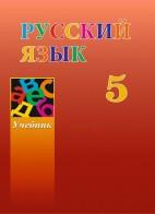 Rus dili - 5
