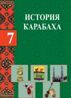 История Карабаха - 7