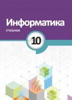Информатика - 10