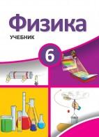 Физика - 6