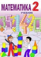 Математика - 2