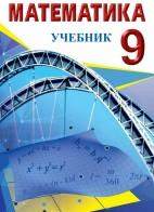 Математика - 9
