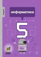 Информатика - 5