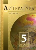 Литература - 5