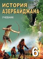 История Азербайджана - 6