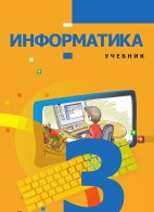 Информатика - 3
