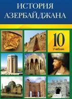 История Азербайджана - 10