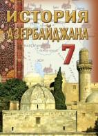 История Азербайджана - 7