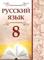 Русский язык - 8