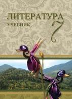 Литература - 7