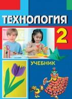 Технология - 2