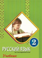 Rus dili - 2