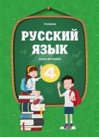 Русский язык - 4