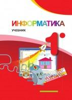 Информатика - 1