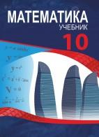 Математика - 10