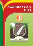 Азербайджанский язык - 4